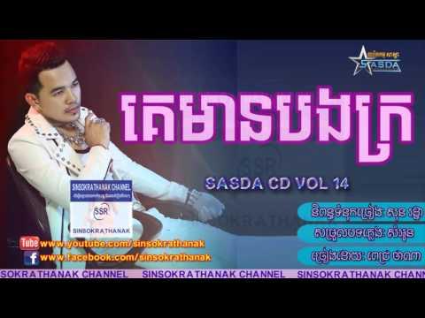 Sasda CD Vol 14 Pich Thana New Song Ke Man Bong Kror Pich Thana