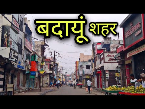 BUDAUN CITY बदायूं शहर Budaun jila budaun Badaun ki video