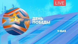 День Победы в Петербурге. Прямая трансляция