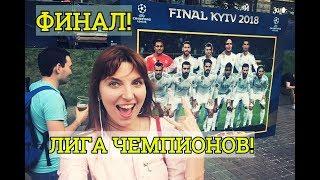 ЛИГА ЧЕМПИОНОВ  | ФИНАЛ | КИЕВ | CHAMPIONS LEAGUE FINAL WOLFSBURG - LYON 1:4