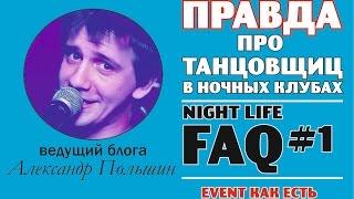 Правда про танцовщиц в ночном клубе / NightLifeFAQ # 1