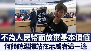 何韻詩:自由和人權對我而言非常重要|新唐人亞太電視|20190820