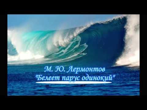Изображение предпросмотра прочтения – АллаАйгишева читает произведение «Парус (Белеет парус одинокий…)» М.Ю.Лермонтова
