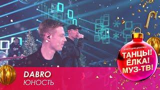 DABRO — Юность // Танцы! Ёлка! МУЗ-ТВ! — 2021