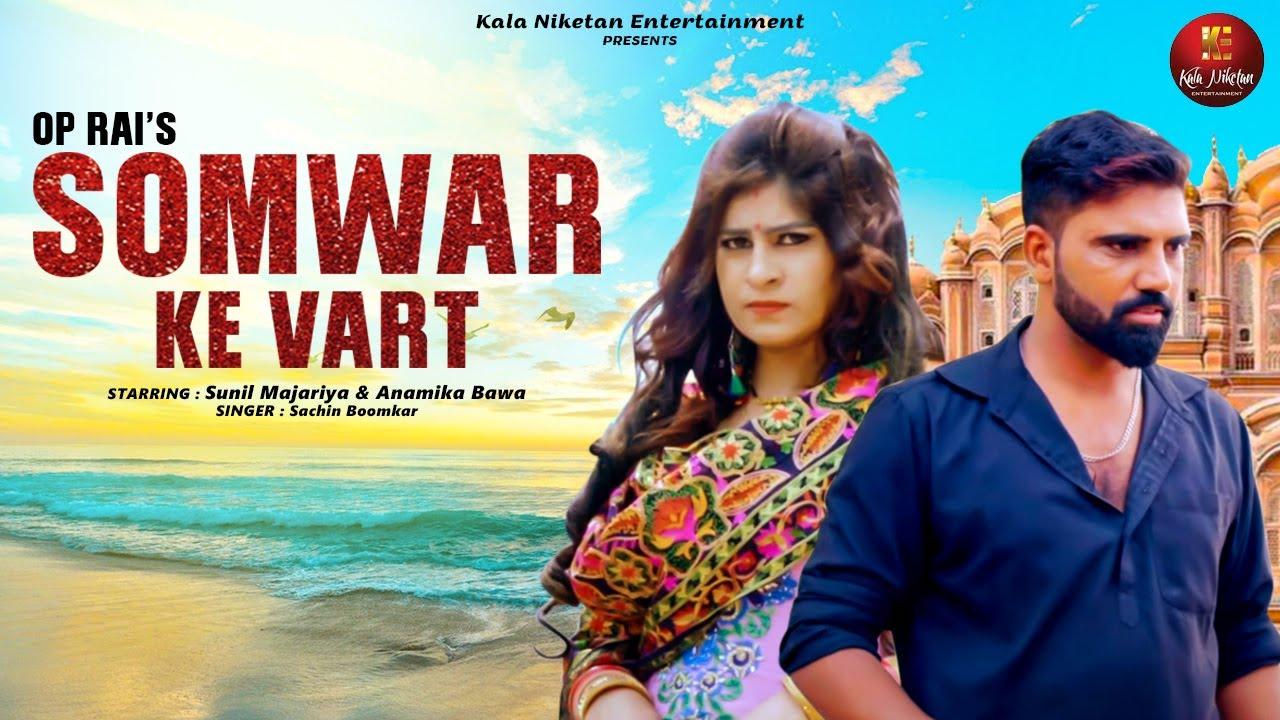 Somwar Ke Vart I Sunil Majriya I Anney Bee I New Haryanvi Songs Haryanavi 2020 |  Kala Niketan