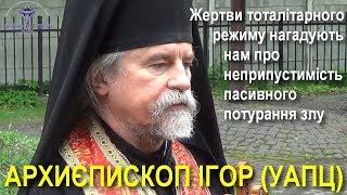 Архиєпископ Ігор: Жертви тоталітарного режиму нагадують про неприпустимість пасивного потурання злу