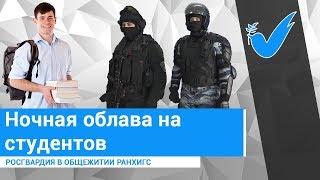 Ночная облава военкомата в общежитии РАНХиГС (г. Москва)