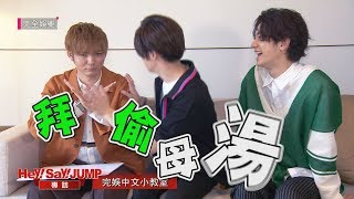 完全娛樂- #知念侑李#中島裕翔#藪宏太#HeySayJUMP - 2019.06.30 更多偶...