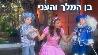 רינת גבאי בעולם האגדות  פרק 8 - בן המלך והעני
