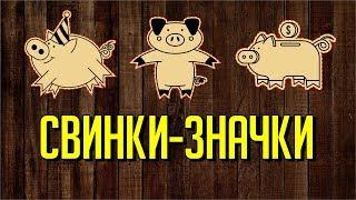 Срочно! Сделай оригинальный подарок на новый год. Значки - свинки #корел #corel
