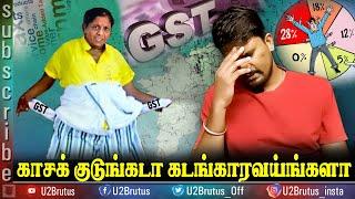 காச குடுங்கடா கடங்காரவனுங்களா | GST | Nirmala Seetharaman | U2 Brutus