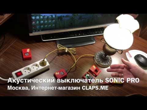 Акустический выключатель «SONIC PRO» (один или два хлопка) - подключение к лампе, люстре и т.п.