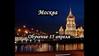 Курсы обучения. Москва. Лаборатория Гипноза.