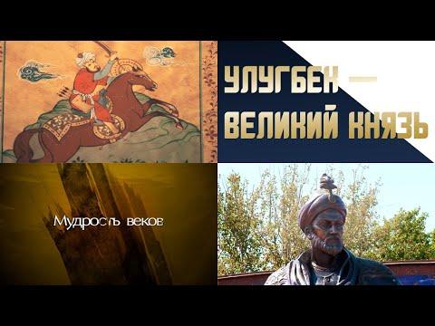 «Мудрость веков». Улугбек – Великий князь