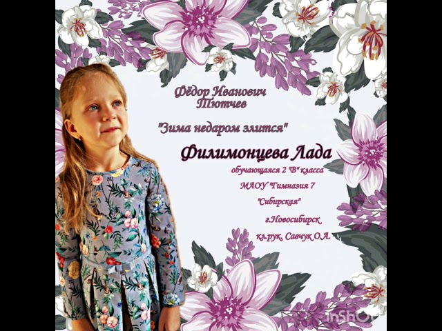 Изображение предпросмотра прочтения – ЛадаФилимонцева читает произведение «Весна (Зима не даром злится…)» Ф.И.Тютчева