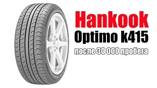 Hankook Optima k415 - отзыв
