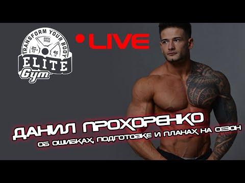Live.  Данил Прохоренко об ошибках, подготовке и планах на сезон