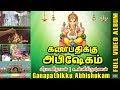Ganapathikku Abhishekam | Vinayagar Chathurthi Songs | Tamil Devotional Songs | Melody Recording