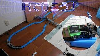 【プラレールアドバンス走行動画】IRで運転!! 鉄骨架線柱も出してコントロール運転!!