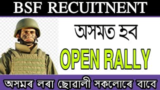 BSF Recuitment 2019- How To Apply BSF Recruitment 2019 in Assam-BSF Recuitment 2019 in Guwahati