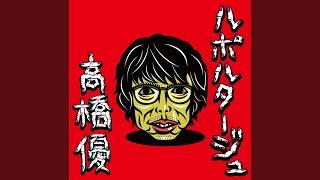 Provided to YouTube by WM Japan Rashinban · Yu Takahashi Reportage ℗ 2017 WARNER MUSIC JAPAN INC. Composer, Lyricist: Yu Takahashi ...