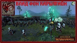 ВОЙНА С ХАОСОМ  И ГУФ КОТОРЫЙ УМЕР - фон Карштайны - Total War: Warhammer (10)