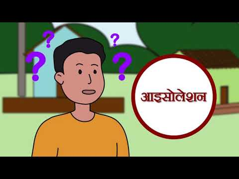 Stay Home Stay Safe (Hindi)