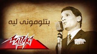 Betlomouny Leih - Abdel Halim Hafez بتلومونى ليه - عبد الحليم حافظ