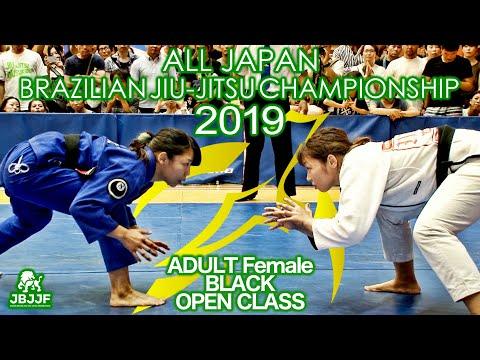 【JBJJF全日本柔術2019】女子アダルト黒帯オープンクラス