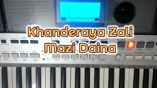 Khanderaya Zali Mazi Daina Song on Piano