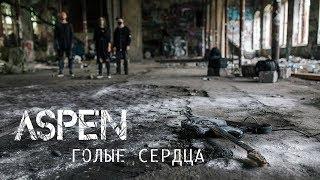 Aspen - Голые сердца (new video)