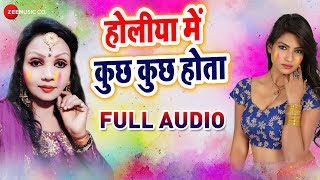 होलीया में कुछ कुछ होता Holiya Me Kuch Kuch Hota Full Audio | Alka Jha | Ashish Verma