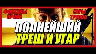 Бомж с дроовиком (2011) // Треш обзор фильма // #треш #обзор