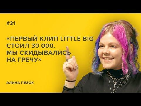 Алина Пязок:«Первый клип Little Big стоил 30 000. Мы скидывались на гречу»//«Скажи Гордеевой»