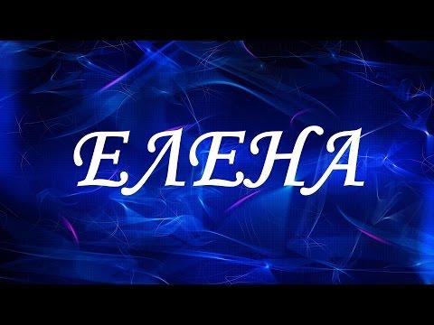 Значение имени Елена. Женские имена и их значения
