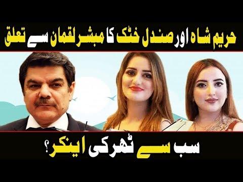Hareem Shah & Mubashir Luqman Relationship? | Aap Ki Awaz | 11 September 2019 | Lahore Rang