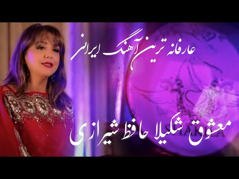 Hang drum Played on Old Hafez persian song Shakila Cover song