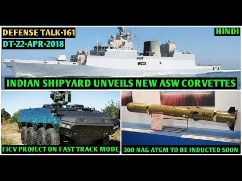 Indian Defence News:FICV Project on Fast Track,16 ASW corvette programme,Elbit USVs in India(Hindi)