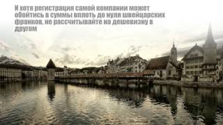 Купить оффшор Швейцария(, 2016-07-21T14:28:10.000Z)