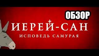 """Обзор фильма """"Иерей-сан: Исповедь самурая"""""""