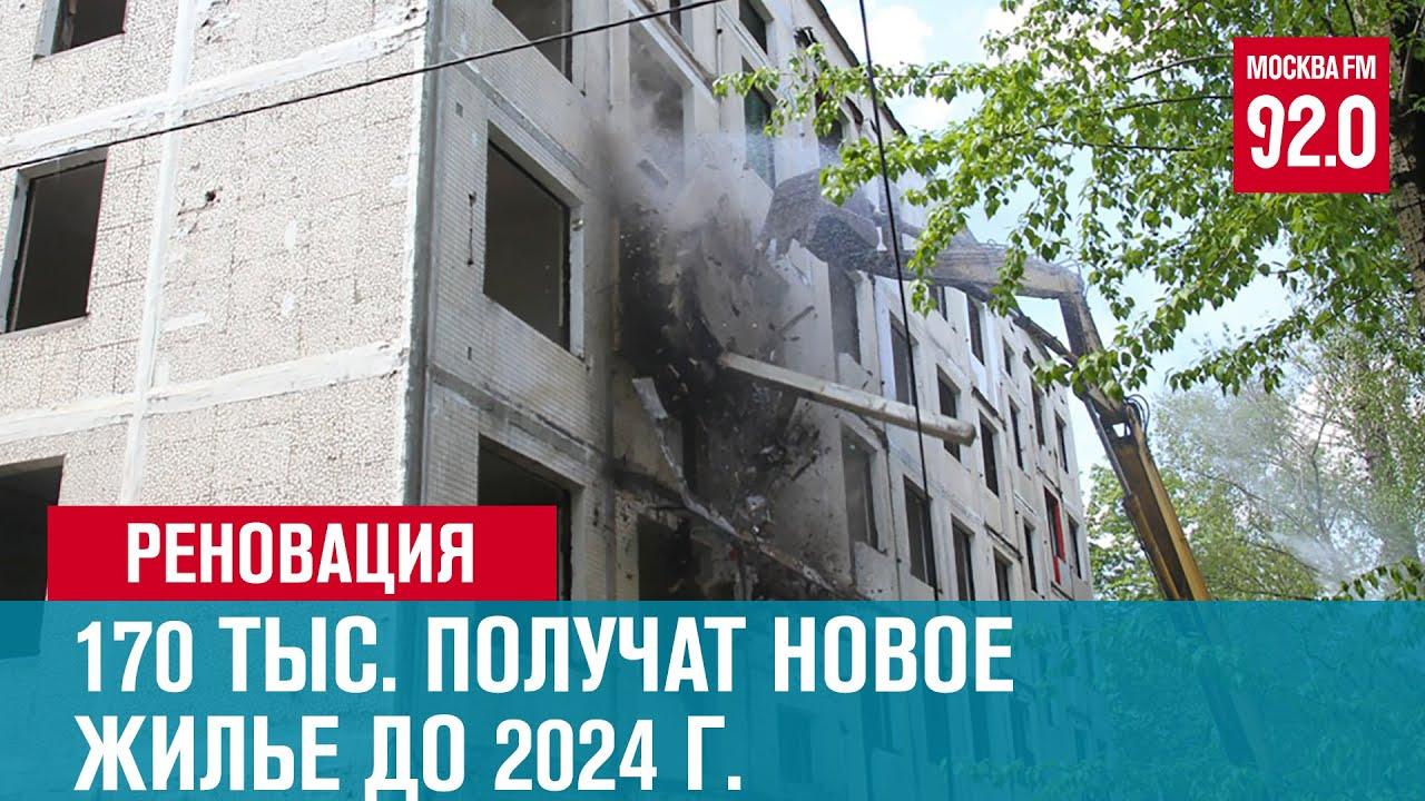 Реновация. Сроки определены до 2032 года - Москва FM