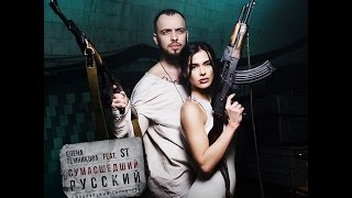 "ST feat Темникова-Сумасшедший русский (Instrumental) OST""Защитники"""