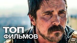 10 ФИЛЬМОВ С УЧАСТИЕМ КРИСТИАНА БЭЙЛА!