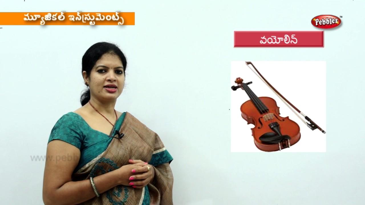 learn musical instruments in telugu | preschool videos | kids