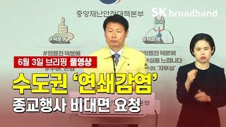 """[풀영상] """"종교행사는 온라인, 비대면으로 최소화"""" 중…"""