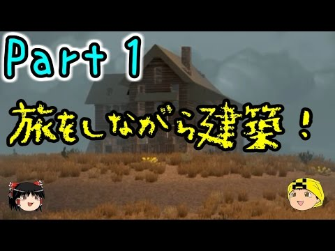 【7 Days to Die】建築家旅日記 Part1 【ゆっくり実況】