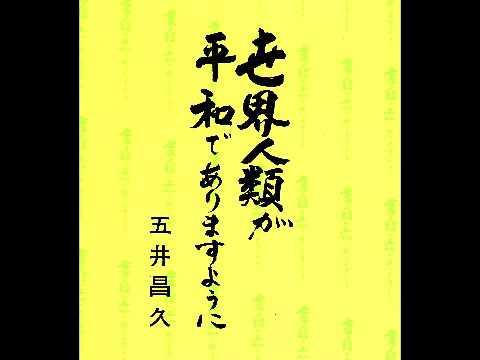 五井先生ご法話「何事にも腹を据...