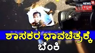 BJP And Congress Members Photos Burnt As A Sign Of Protest In Belagavi