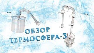 """Самогонный аппарат """"Термосфера 3"""" / Обзор от производителя"""