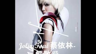 Jolin Tsai-蔡依林- 解散爱MP3